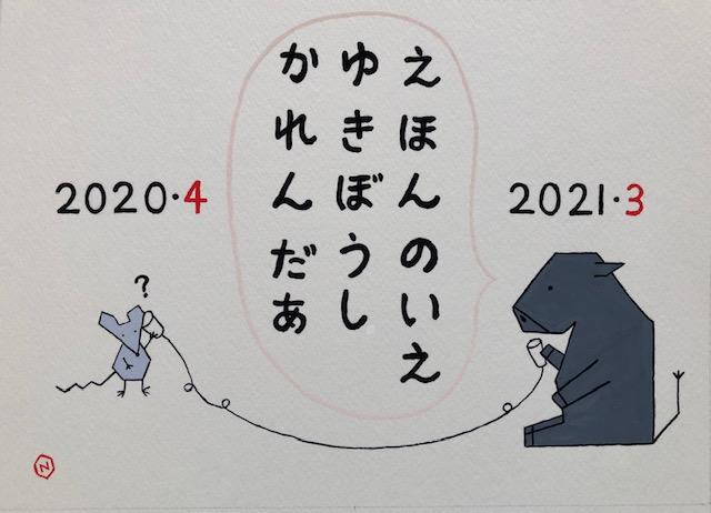 2020カレンダー表紙