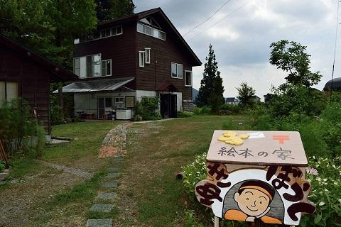 魚沼絵本の家