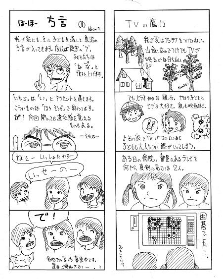 方言&TV