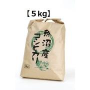 【5kg】100%魚沼産コシヒカリ低農薬 産地直送 送料無料