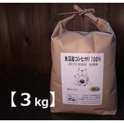 【3kg】100%魚沼産コシヒカリ低農薬 産地直送 送料無料