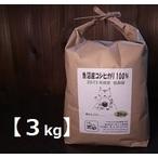3kg魚沼産コシヒカリ