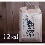 2kg魚沼産コシヒカリ