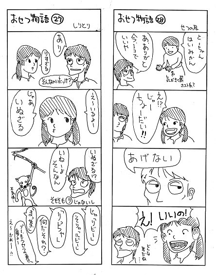 おせつ27to28
