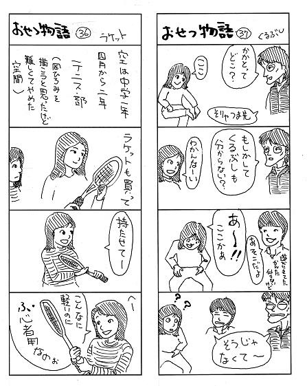 おせつ36to37