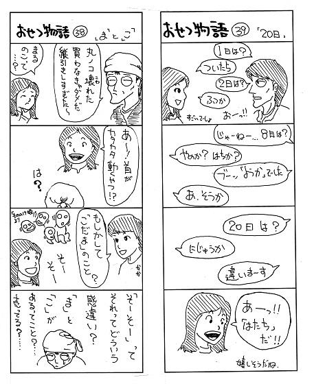 おせつ38to39