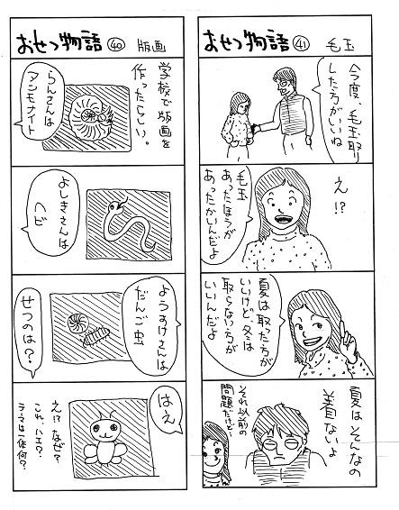 おせつ40to41