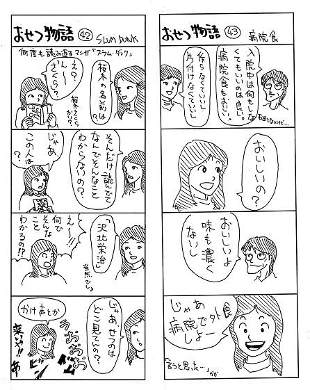 おせつ」42to43