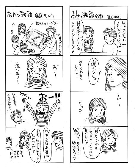 おせつ46to47