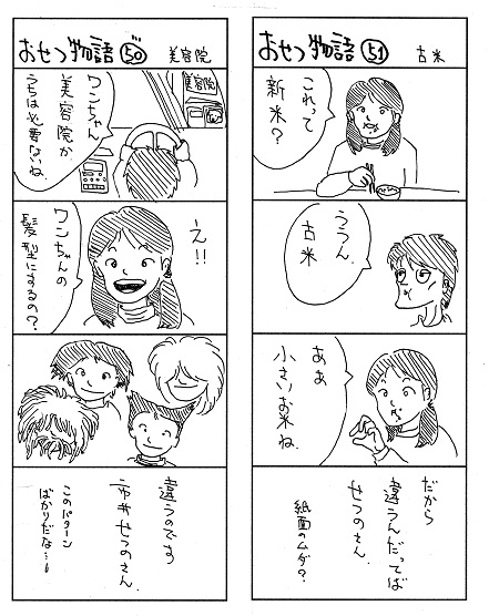 おせつ50to51