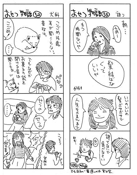 おせつ52to53