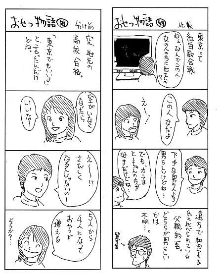 おせつ58to59