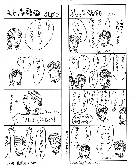 おせつ60to61