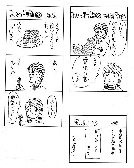 おせつ62to63