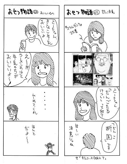おせつ64to65