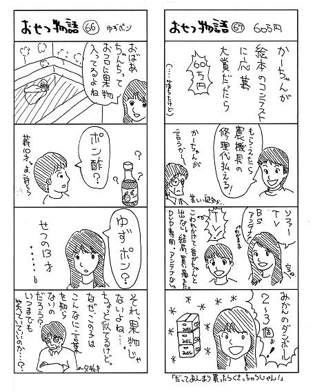 おせつ66to67
