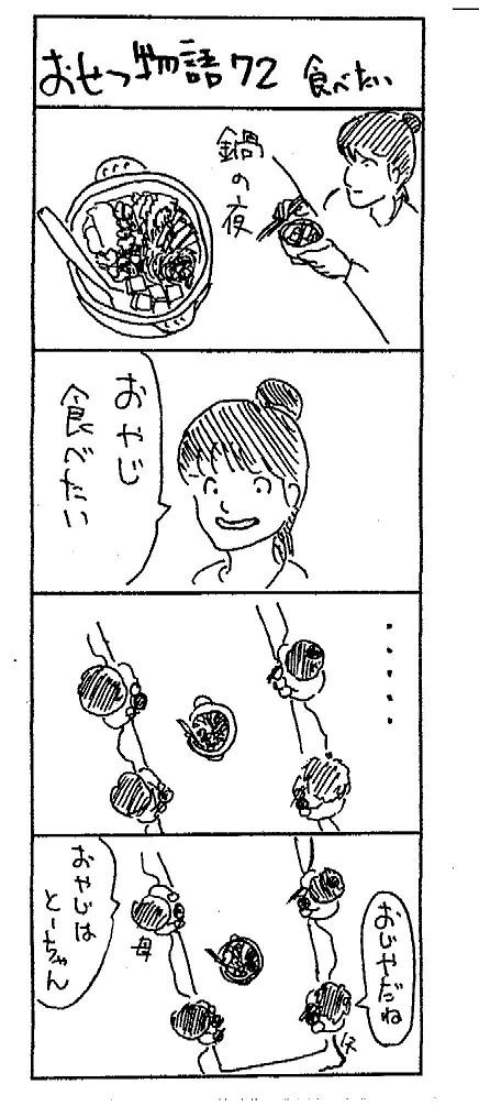 おせつ72