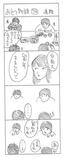 おせつ74