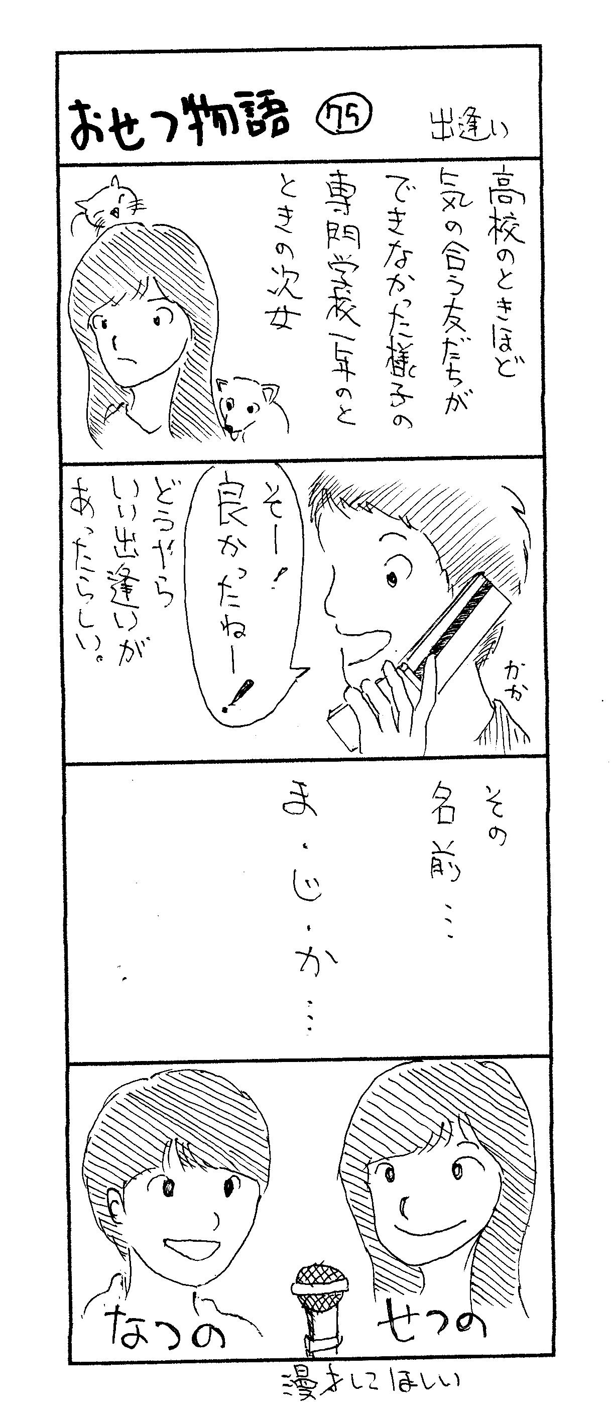 おせつ75
